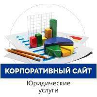 Корпоративный сайт. Консалтинговые услуги.