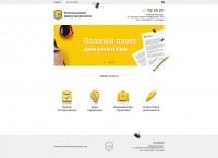 """Сайт """"под ключ"""" (дизайн, адаптивная верстка, программирование, JS)"""