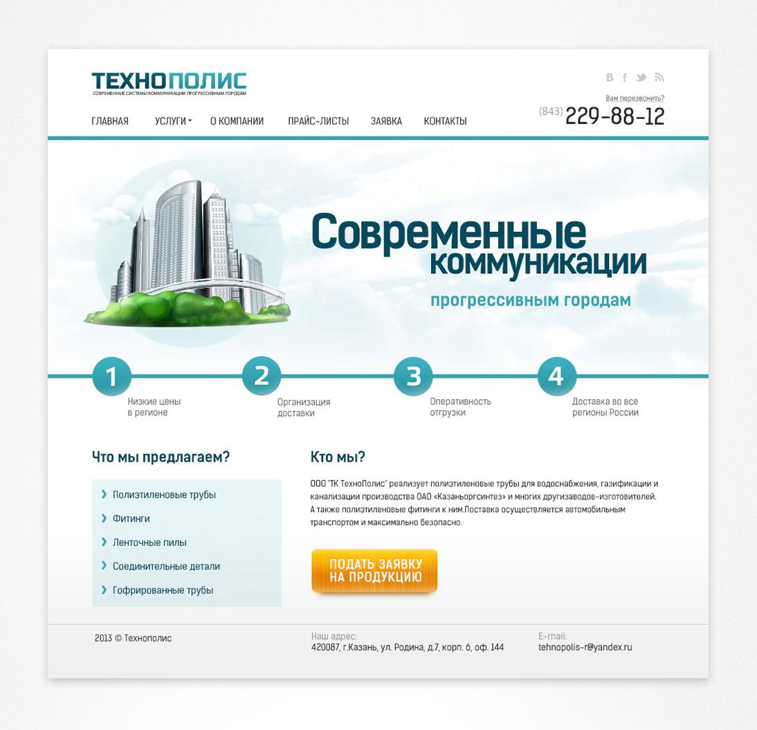 Технополис