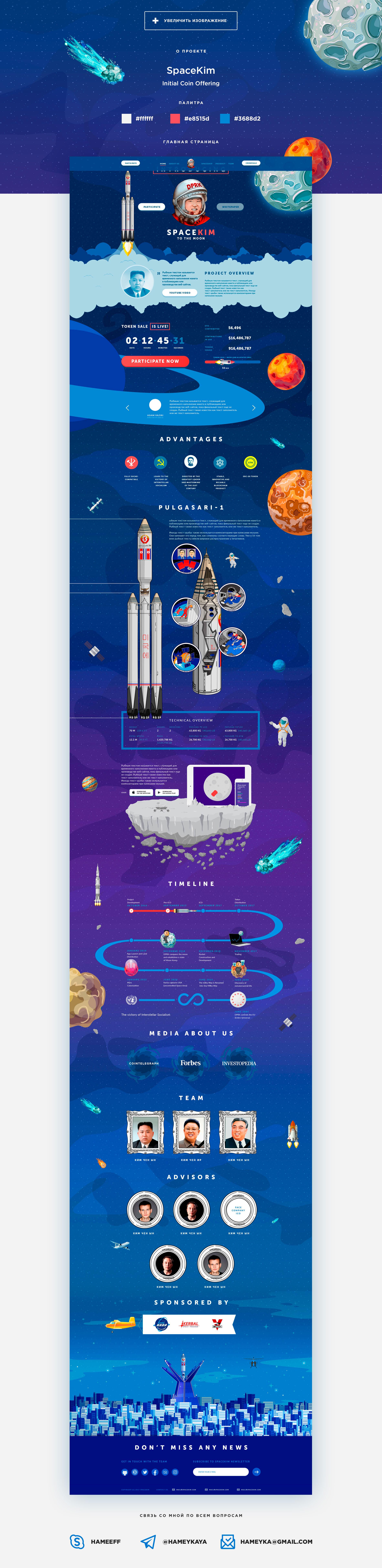 ICO SpaceKim