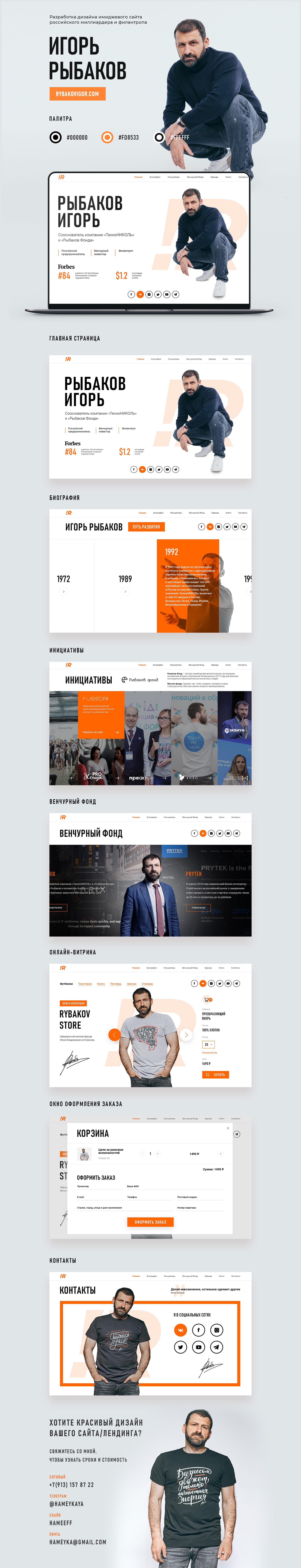 Игорь Рыбаков - официальный сайт российского миллиардера
