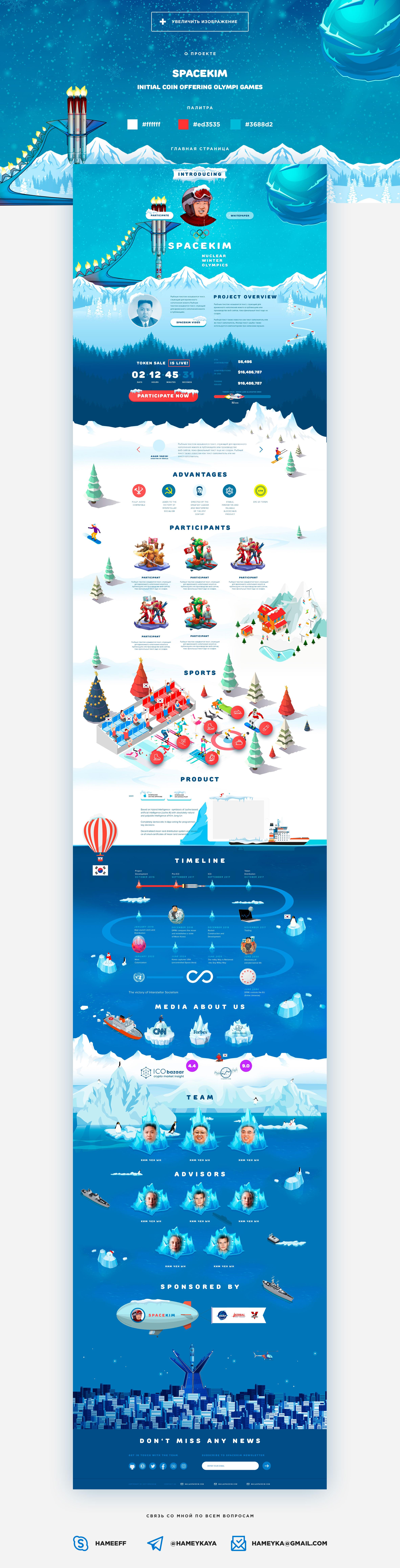 SpaceKim - ICO Korea Olympic Games