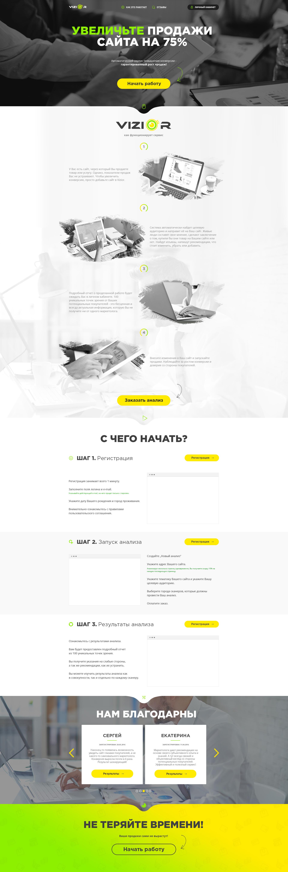 Визиор | Аудит-сервис