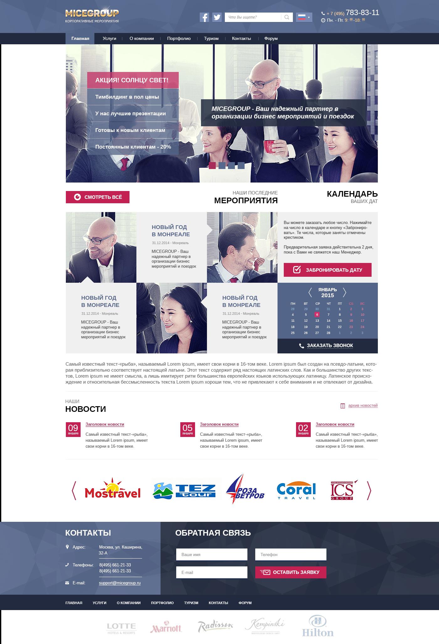 Micegroup / Корпоративные бизнес мероприятия