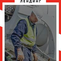 Арсенал Бетон - производитель бетона