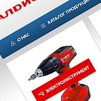 Алдис / Магазин электроинструмента
