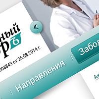 Столичный доктор / Клиника