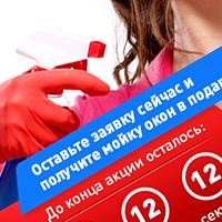 Фрекен Бок \ Клининговая компания