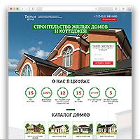 Строительство домов и коттеджей | Taimas