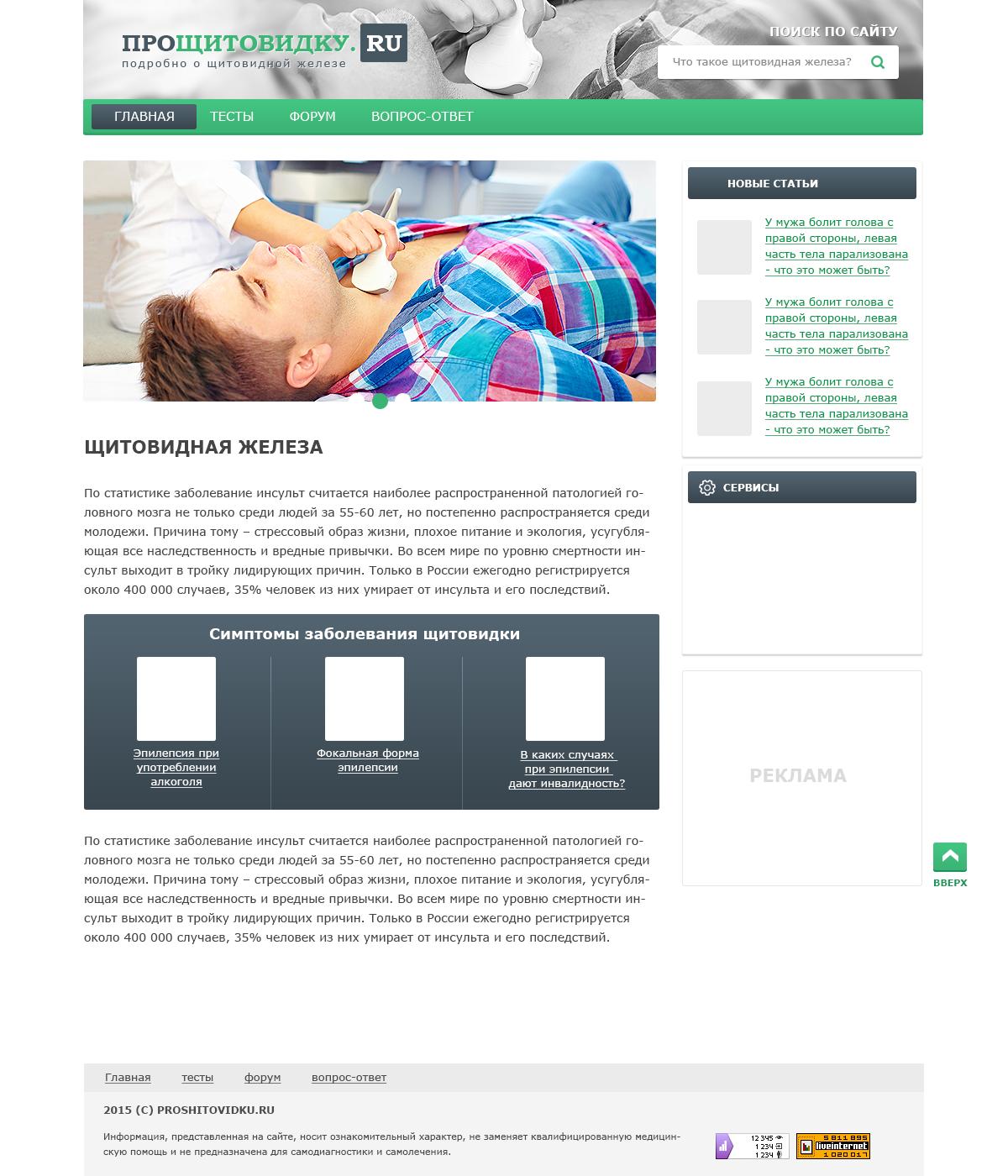Прощитовидку.RU / Все о щитовидной железе