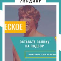Ставропольское туристическое агентство