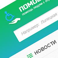 Помощь инвалидам / Социальный проект для людей с ограниченными возможностями
