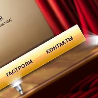 Московский театр Новожиловых