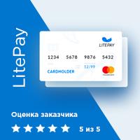 LitePay - платежная система