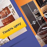 Фабрика Вашей Кухни / Кухни на заказ в г. Белгород