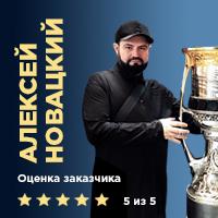 Алексей Новацкий - концертный директор