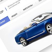 Автозапчасти / Интернет-магазин