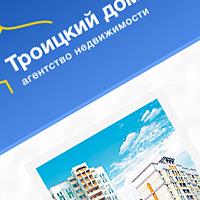Троицкий дом / Агентство недвижимости