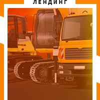 АртИри-СпецТранс - доставка спецтехники