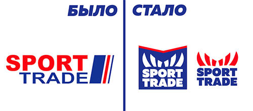 """Лого """"Sport Trade"""""""