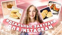 """Обложка ютюб """"Идеальные завтраки для Instagram"""""""