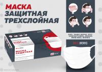 """Упаковка """"Маска защитная"""""""