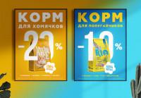 "Плакат рекламный ""Maelberry - 1"""