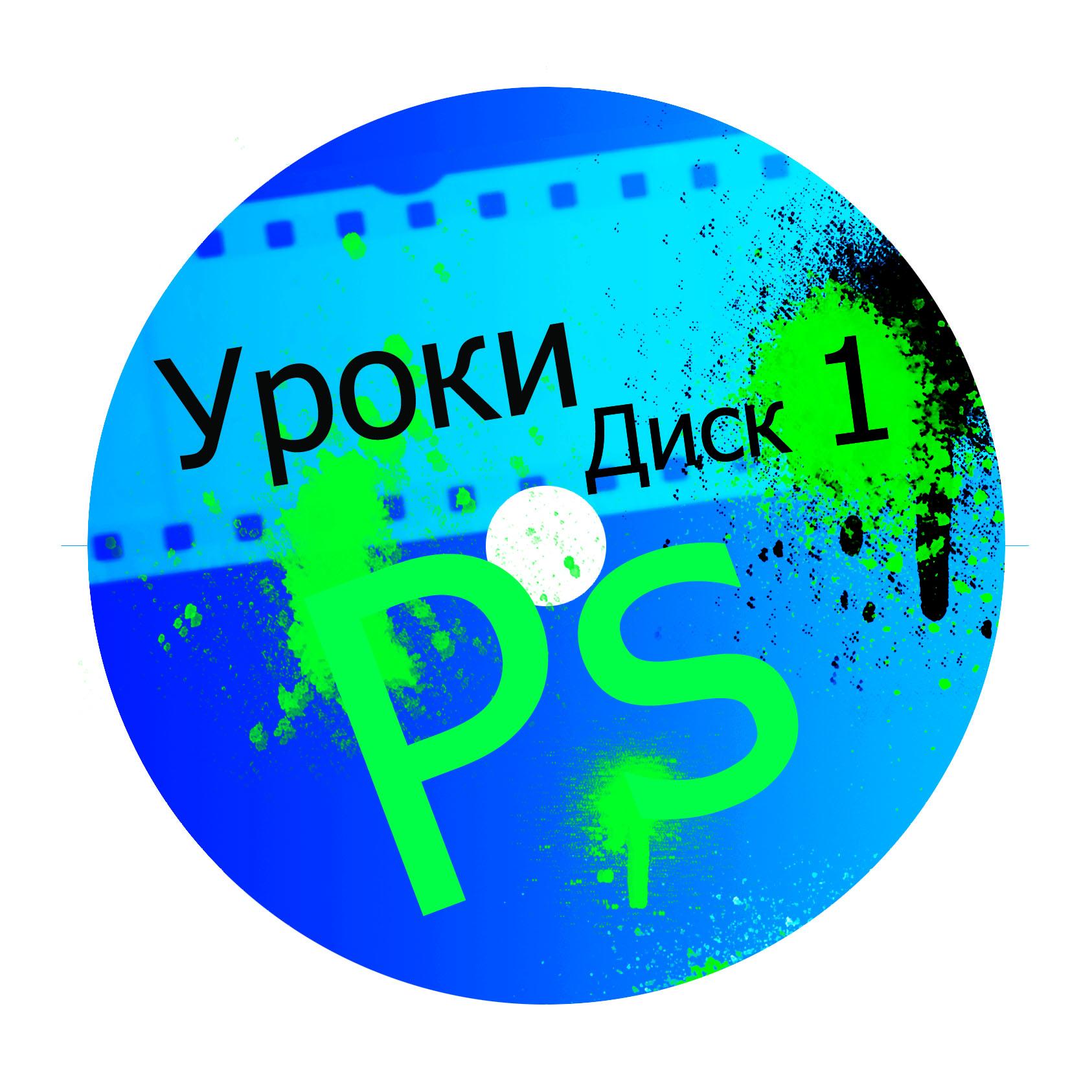 Создание дизайна DVD релиза (обложка, накатка, меню и т.п.) фото f_4d8b9d214eea5.jpg