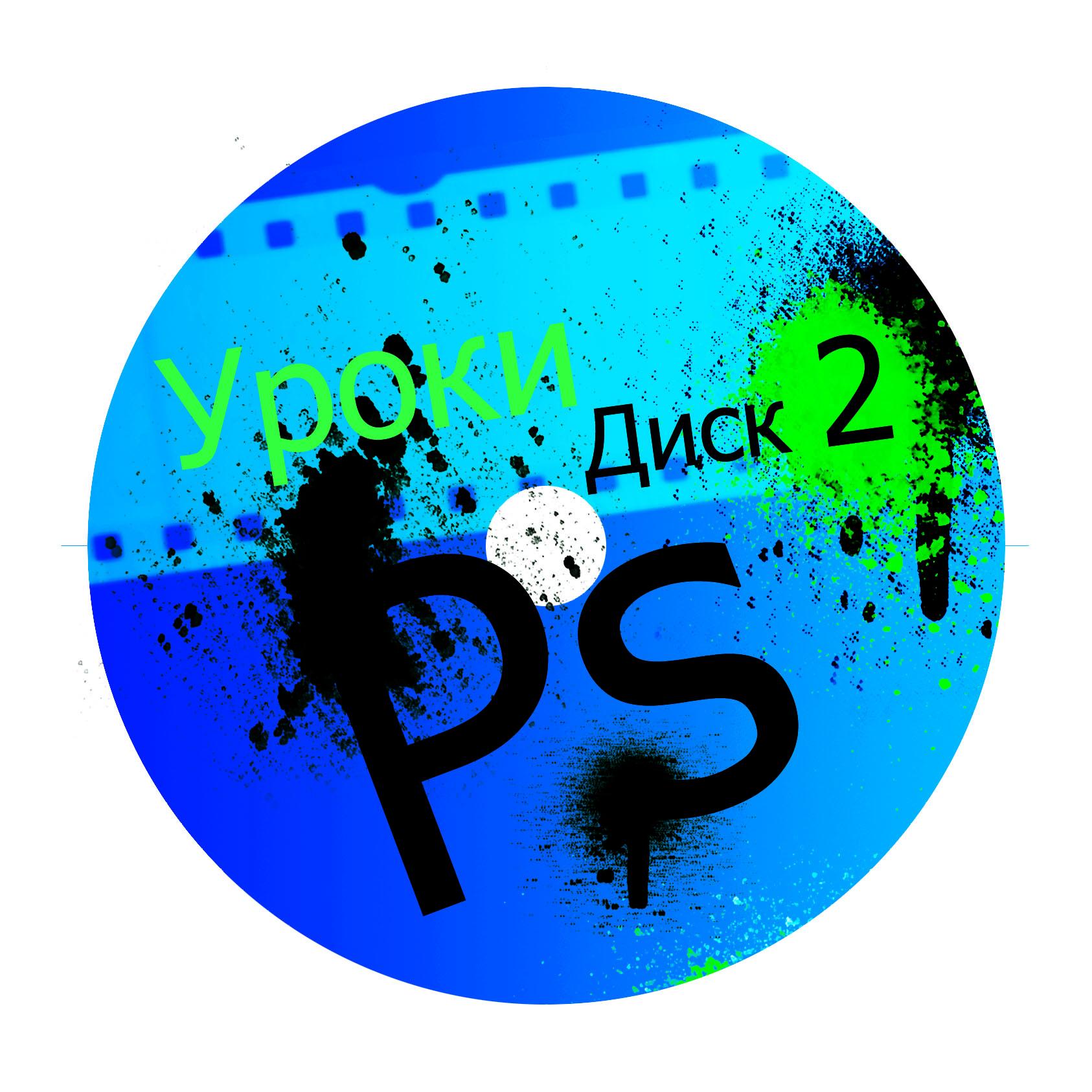 Создание дизайна DVD релиза (обложка, накатка, меню и т.п.) фото f_4d8b9d24b08ba.jpg