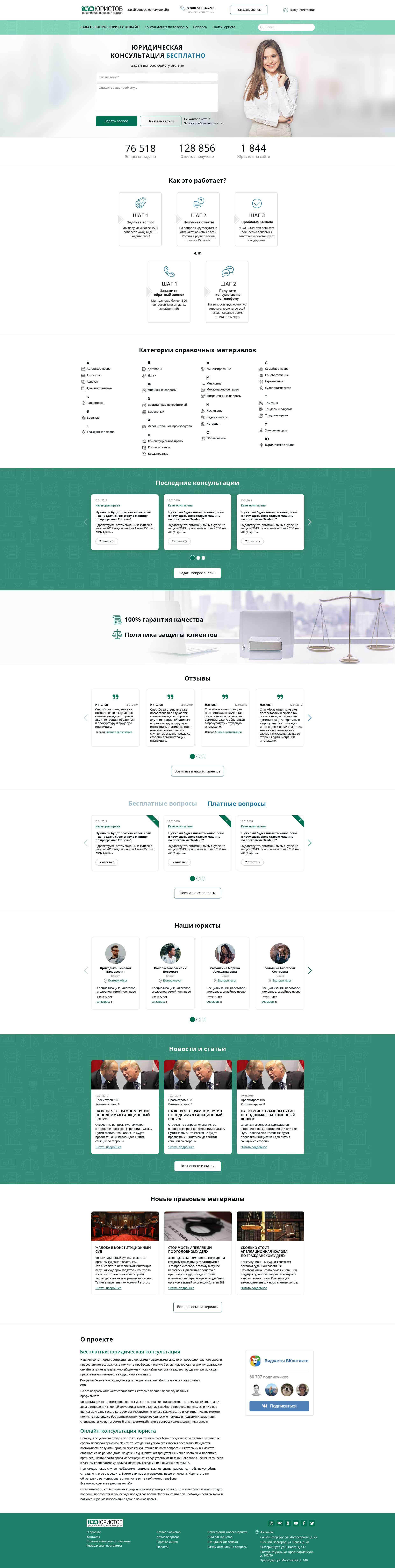 Портал 100 юристов(все внутренние страницы)