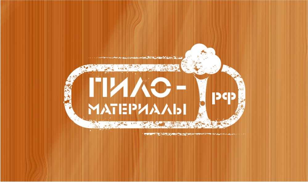 """Создание логотипа и фирменного стиля """"Пиломатериалы.РФ"""" фото f_85252f32cc29b386.jpg"""