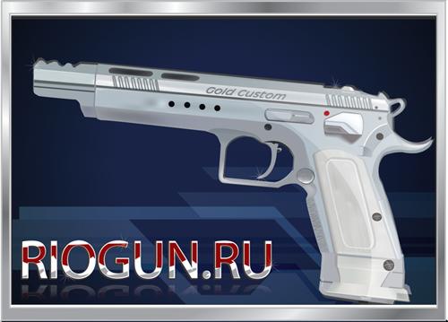 riogun