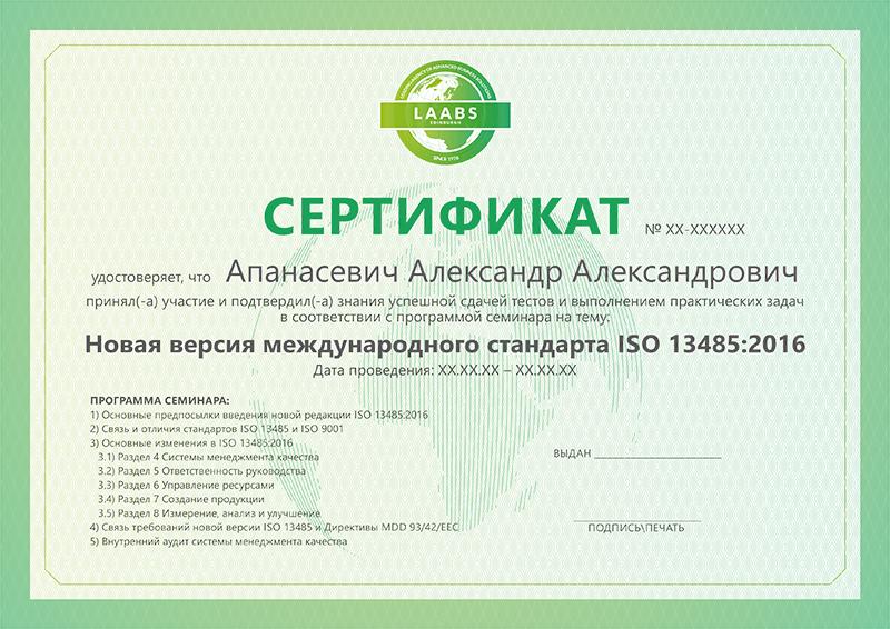 Необходимо разработать дизайн 3 сертификатов фото f_4895879193c084a7.jpg