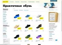 Заполнение интернет-магазина обуви