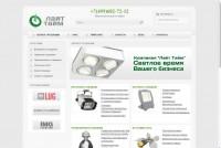 Интернет-магазин осветительного оборудования