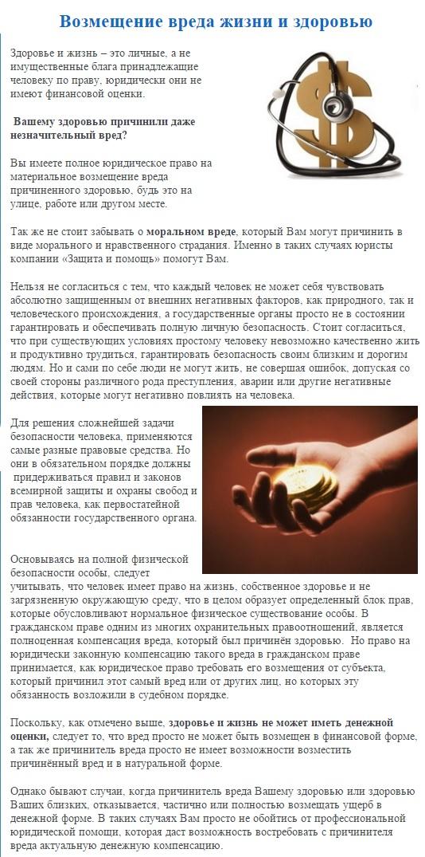 Юридическая компания «Защита и Помощь»