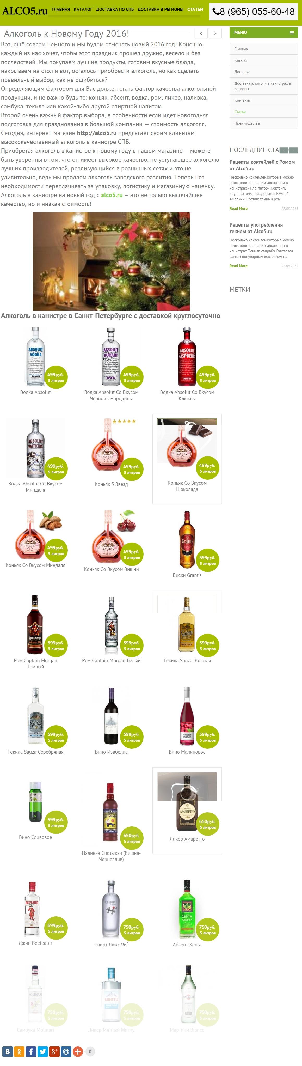 Алкоголь на Новый год