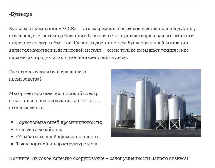 """ООО """"СОТ"""" Вентиляция, Аспирация, Бункера"""