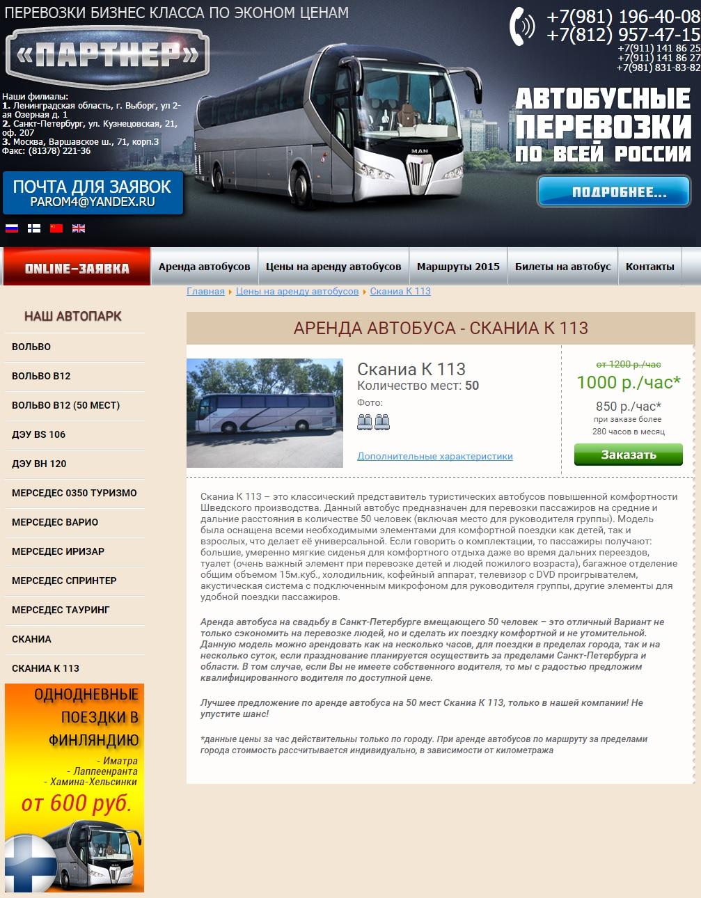 АРЕНДА АВТОБУСА - СКАНИА К 113