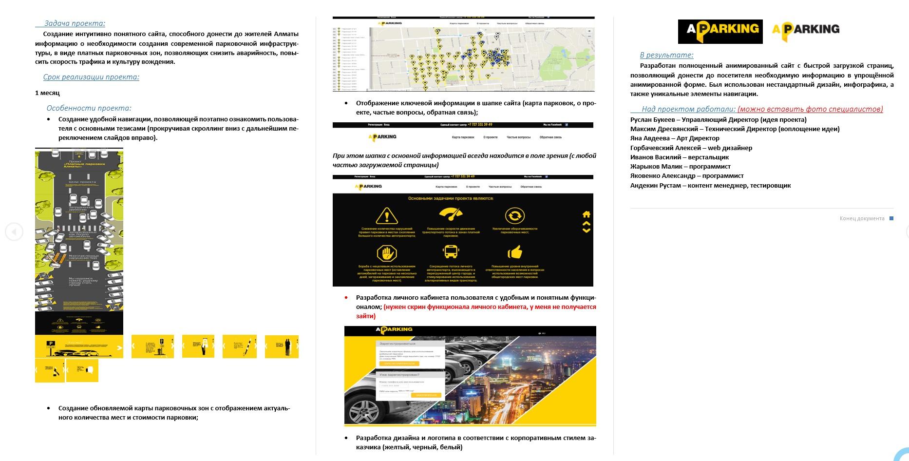 Описание проекта студии разработк сайтов