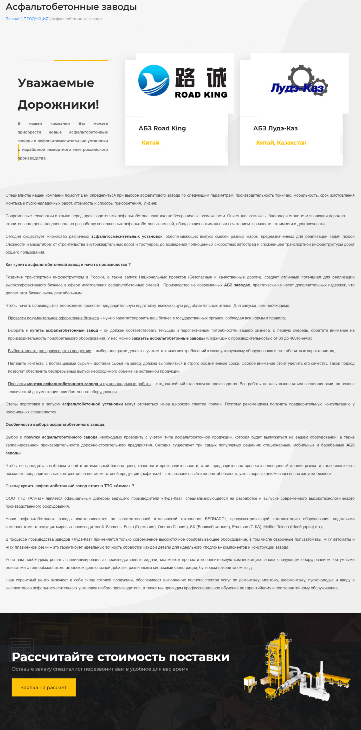 "Асфальтобетонные заводы ""Алмаз"""