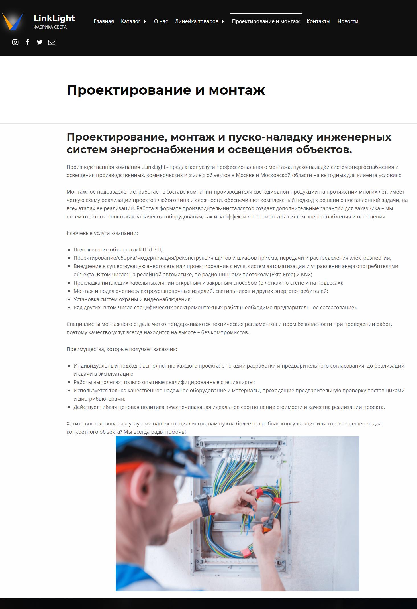 Монтаж и пуско-наладка инженерных систем энергоснабжения и освещения объектов