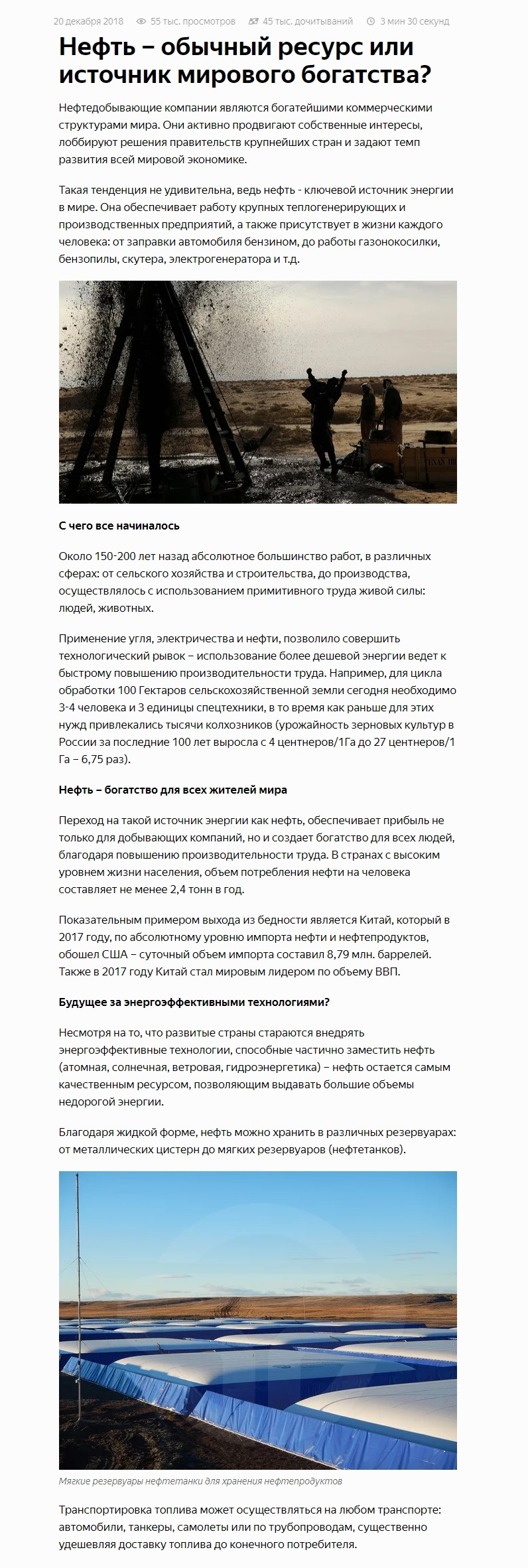 "Текст для канала ""Яндекс Дзен"""