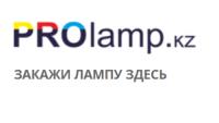 "Интернет-магазин ""Prolamp.kz"""