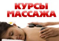 Курсы массажа в Гродно