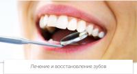 Лечение и восстановление зубов