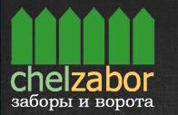 """Строительная компания """"ChelZabor"""""""