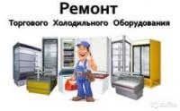 Ремонт и обслуживание торгового холодильного оборудования