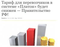 Тариф для перевозчиков в системе «Платон» будет снижен - Правительство РФ!