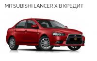 MITSUBISHI LANCER X В КРЕДИТ